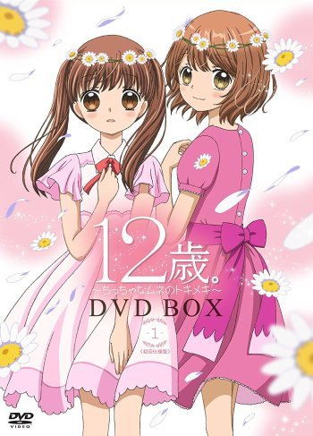 12-sai.: Chicchana Mune no Tokimeki 2nd Season Anime Cover