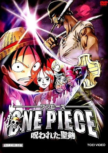 One Piece Movie 5: The Curse of the Sacred Sword main image