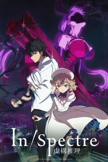 Kyokou Suiri Anime Cover