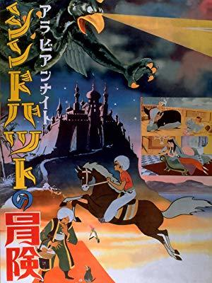 Arabian Nights: Sinbad no Boken main image