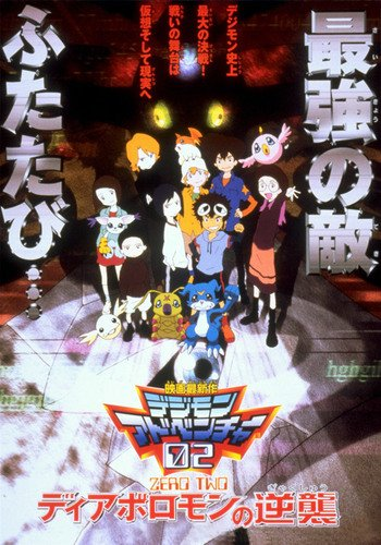 Digimon Movie 4: Diaboromon Strikes Back main image
