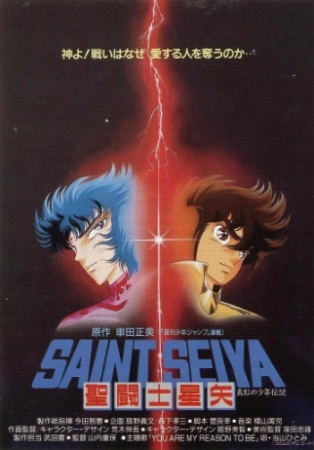 Saint Seiya Movie 3: Legend of Crimson Youth main image