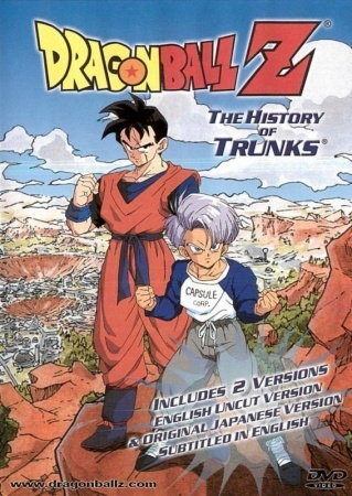 Dragon Ball Z Special 2: The History of Trunks main image