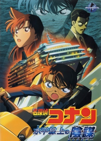 Detective Conan Movie 9: Strategy Above the Depths main image