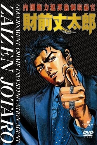 Government Crime Investigation Agent Zaizen Jotaro main image