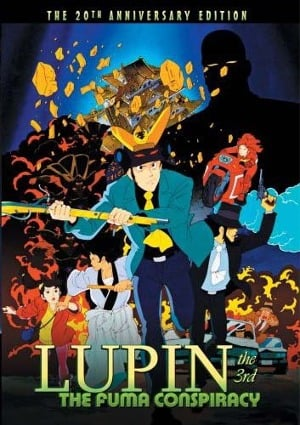 Lupin III: The Fuma Conspiracy main image