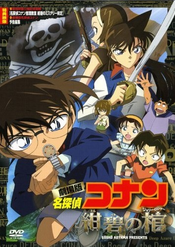 Detective Conan Movie 11: Jolly Roger in the Deep Azure main image