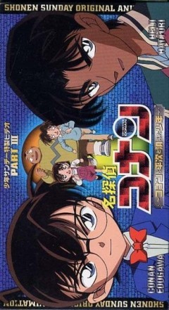 Detective Conan OVA 3: Conan and Heiji and the Vanished Boy main image