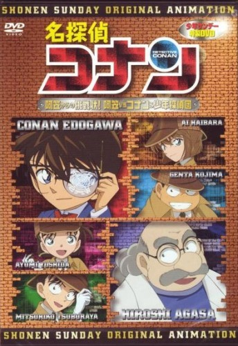 Detective Conan OVA 7: A Challenge from Agasa main image