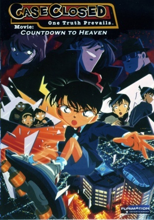 Detective Conan Movie 5: Countdown to Heaven main image