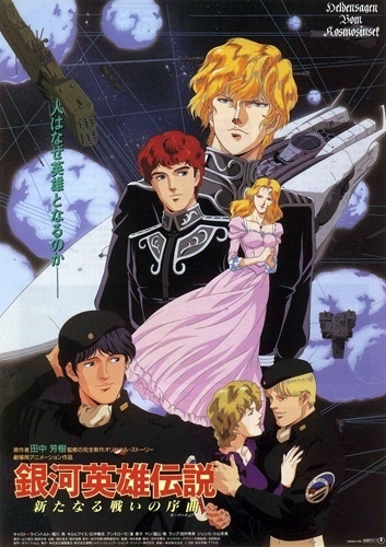 Legend of the Galactic Heroes: Overture to a New War main image