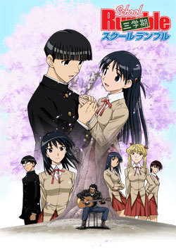 School Rumble San Gakki main image