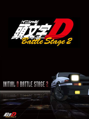 Initial D Battle Stage 2 main image
