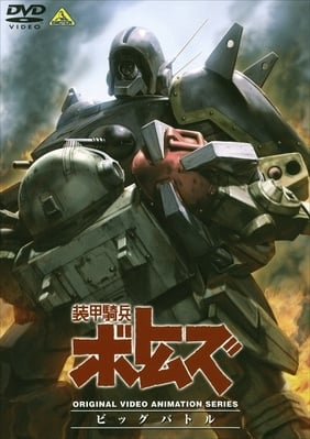 Armored Trooper Votoms: Big Battle main image