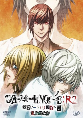 Death Note Rewrite 2: L's Successors main image