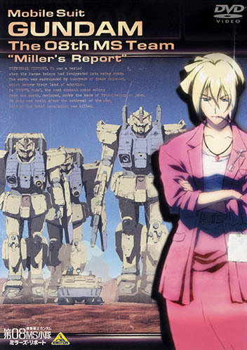 Mobile Suit Gundam: The 08th MS Team - Miller's Report main image