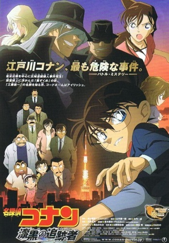 Detective Conan Movie 13: The Raven Chaser main image