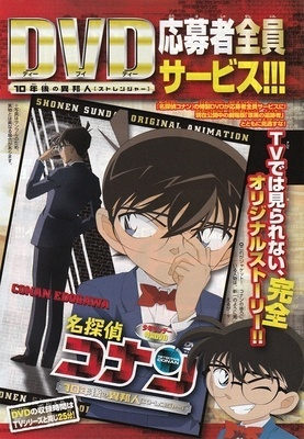 Detective Conan OVA 9: The Stranger of 10 Years main image