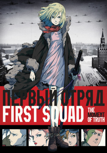 First Squad: The Moment Of Truth main image