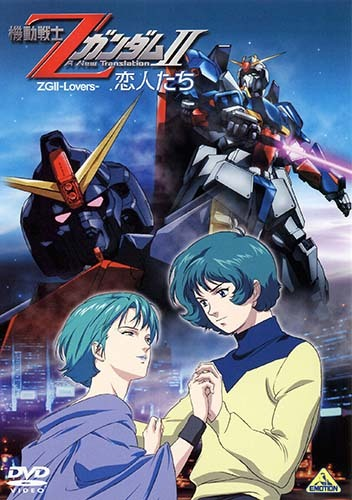 Mobile Suit Zeta Gundam: A New Translation II -Lovers- main image