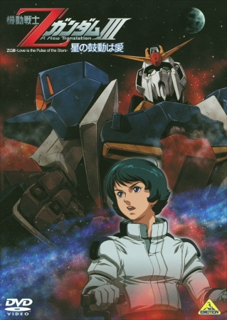 Mobile Suit Zeta Gundam: A New Translation III -Love is the Pulse of the Stars- main image