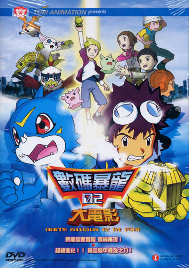 Digimon Movie 3: The Golden Digimentals main image