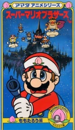 Amada Anime Series: Super Mario Brothers main image