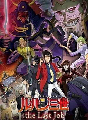 Lupin III Special 22: The Last Job main image
