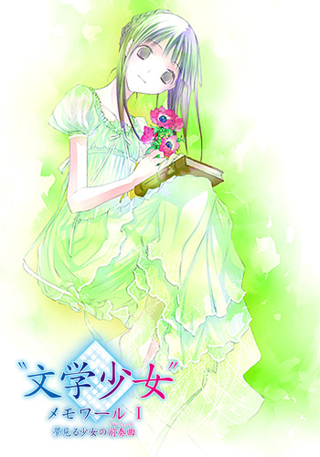 Bungaku Shoujo Memoire main image