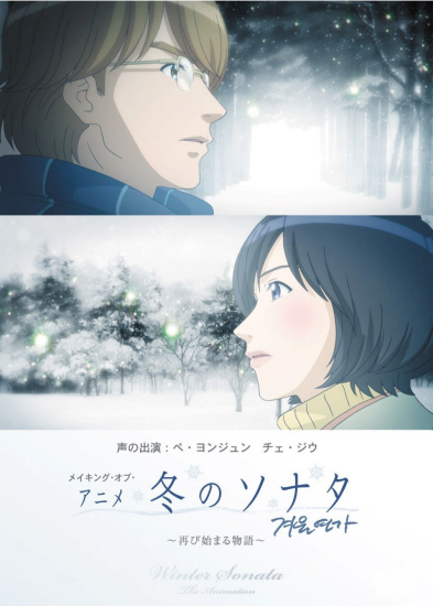 Winter Sonata: Episode 0 main image