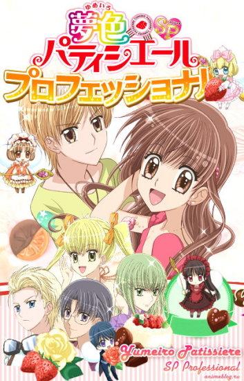 Yumeiro Pâtissière SP Professional   Anime-Planet