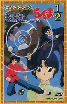Ranma 1/2 Special main image