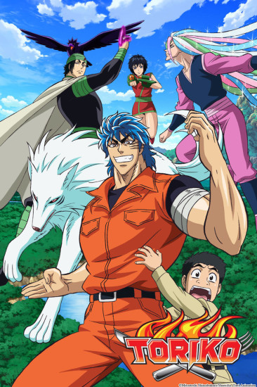 Toriko TV main image