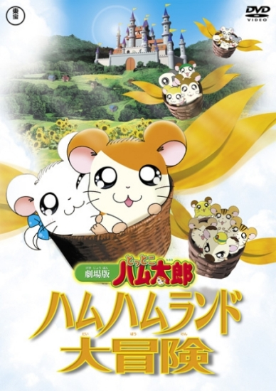 Hamtaro Movie 1: Ham Ham Land no Daibouken main image