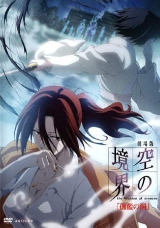 Kara no Kyoukai Movie 4: Garan no Dou main image