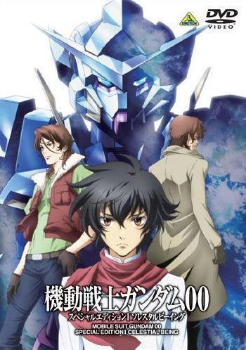 Mobile Suit Gundam 00 Special Edition I: Celestial Being main image