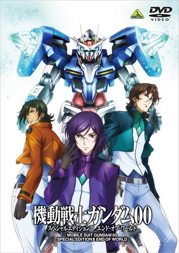 Mobile Suit Gundam 00 Special Edition II: End of World main image