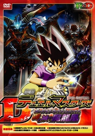 Duel Masters: Curse of the Deathphoenix main image