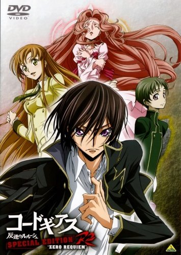 Code Geass: Lelouch of the Rebellion R2 Special Edition - Zero Requiem main image
