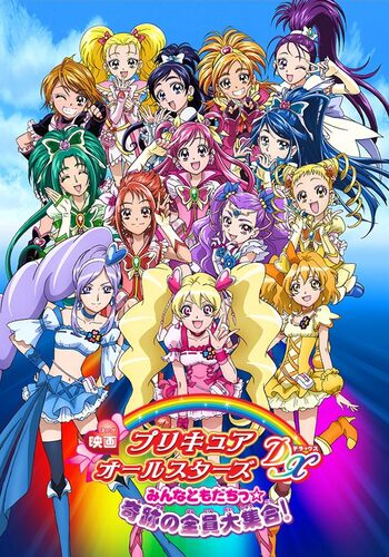 Pretty Cure All Stars DX: Minna Tomodachi - Kiseki no Zenin Daishuugou main image