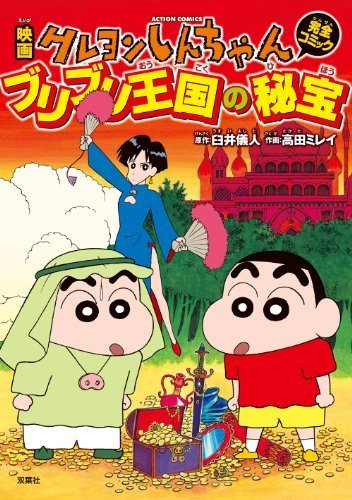 Crayon Shin-chan Movie 2: Buriburi Oukoku no Hihou main image