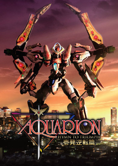 Aquarion Movie main image
