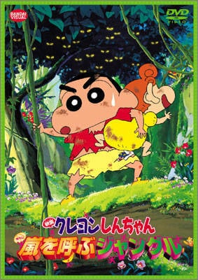 Crayon Shin-chan Movie 8: Arashi wo Yobu Jungle
