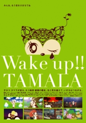 Wake up!! TAMALA main image