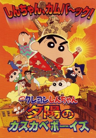 Crayon Shin-chan Movie 12: Arashi wo Yobu! Yuuhi no Kasukabe Boys main image