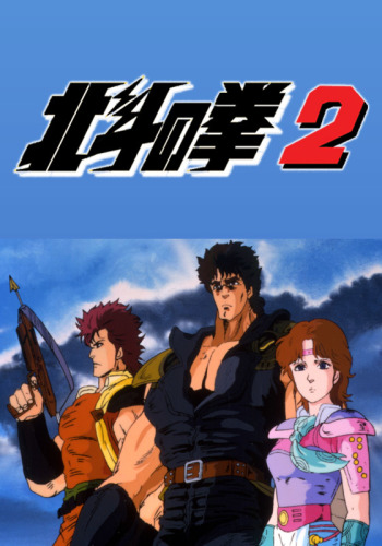 Fist of the North Star 2 main image