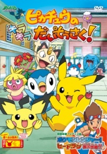 Pokemon: Pikachu's Great Sparking Search main image