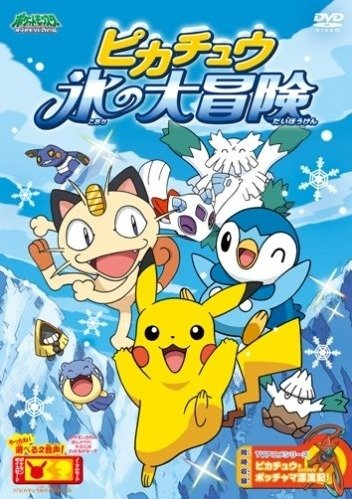 Pokemon: Pikachu's Great Ice Adventure main image