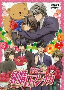 Junjou Romantica OVA | Anime-Planet