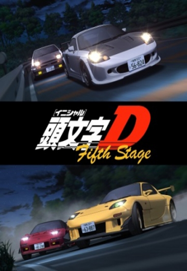 Initial D Fifth Stage main image